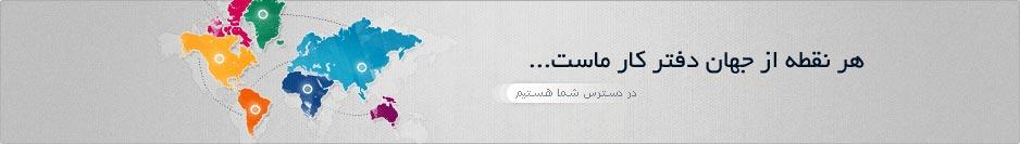 ترجمه رسمی مشهد