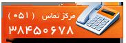 تماس با ایران ترجمه
