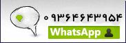 شماره واتساَپ